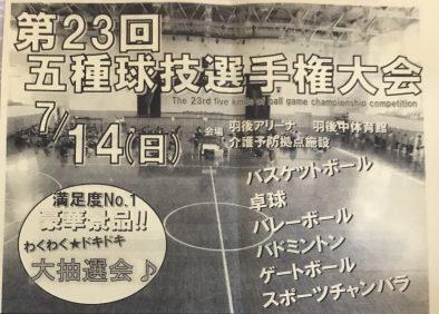 スポフェス!五種球技大会 @ 羽後町総合体育館