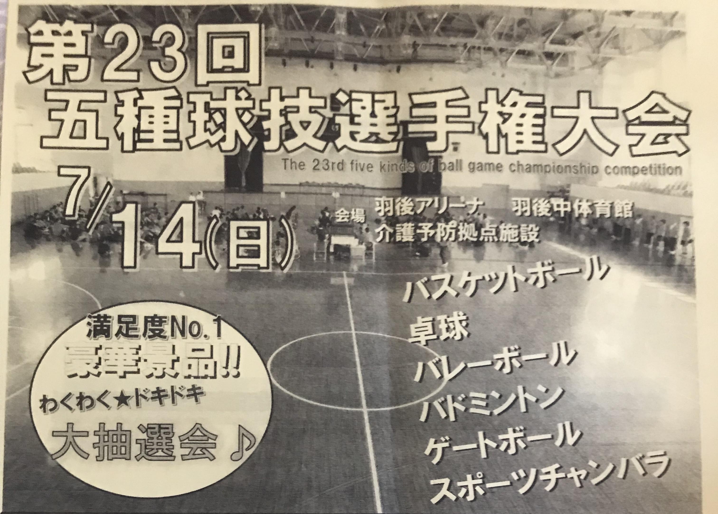 五種球技大会