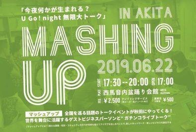 MashingUPinAkita |世界を舞台に活躍するビジネスキーマンとガチンコでライブトーク! @ 西馬音内盆踊り会館
