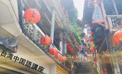台湾出身ハルさんの台湾中国語講座 @ 道の駅うご端縫いの郷