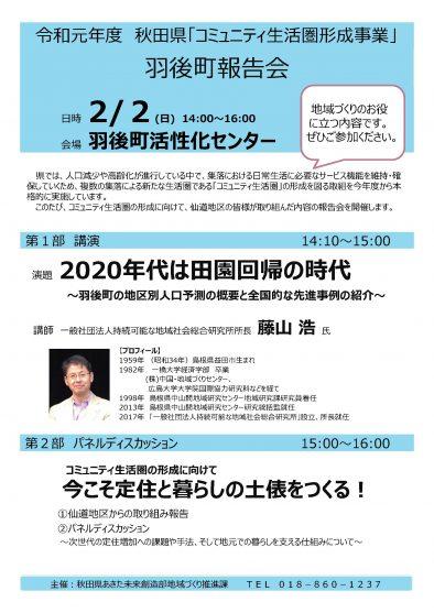 【地域づくりイベント】 ~役立つ情報盛り沢山~ @ 羽後町活性化センター