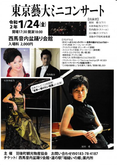 【東京藝大ミニコンサート】 @ 西馬音内盆踊り会館